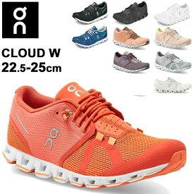 ランニングシューズ レディース オン On Cloud クラウド/マラソン ジョギング トレーニング 運動靴 女性用 22.5-25cm スニーカー スポーツシューズ/CloudW-