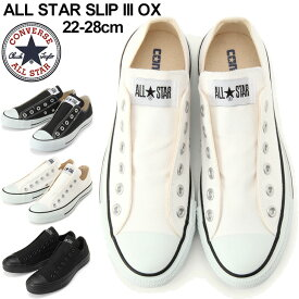 スリップオン シューズ スニーカー メンズ レディース converse コンバース ALL STAR スリップ3 OX ローカット 定番 ブラック ホワイト 白 モノクローム キャンバス カジュアル 男女兼用 シンプル 靴/SLIP3-OX【母の日】