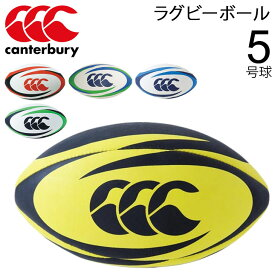 カンタベリー ラグビーボール 5号球 日本ラグビー協会認定球 canterbury RUGBY BALL/AA02680