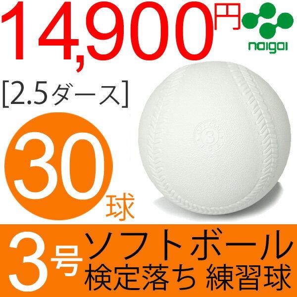 ナイガイ ソフトボール 検定落ち 3号 練習球 2.5ダース 30球 30個/中学生以上 一般用 送料無料 スリケン B級品 内外/