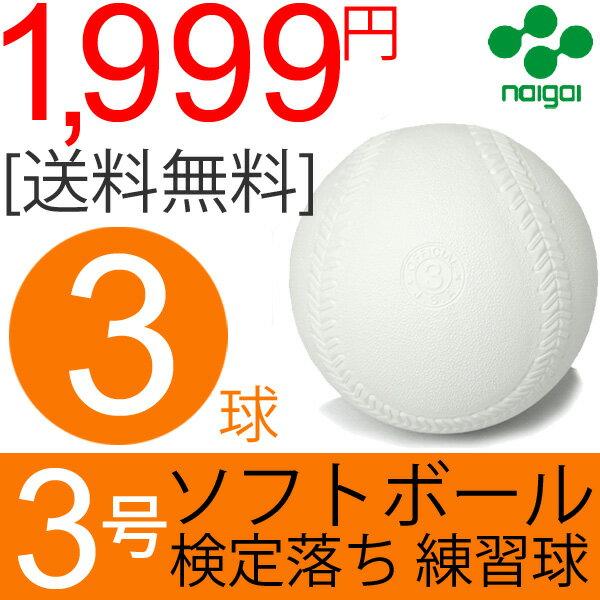 ナイガイ ソフトボール 検定落ち 3号 練習球 3球 3個/中学生以上 一般用 送料無料 スリケン B級品 内外/