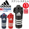 Tiger bottle TIGER / adidas adidas direct bottles 1.5 L cold-only sports clubs school direct drinking club outdoor /MMEB15X/05P03Sep16