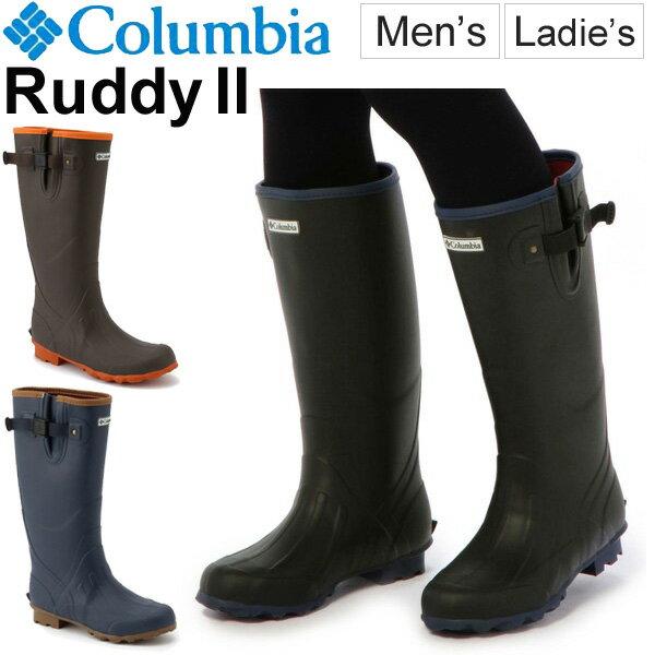 コロンビア Columbia ラディ2 ロングレインブーツ 靴 アウトドア 長靴 雨靴 レディース メンズ シューズ 定番 スリムシルエット/YU3720