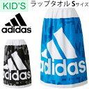 アディダス adidas スイム ラップタオル S 巻きタオル キッズ ジュニア 子供 スイミング プール タオル 海水浴 ビーチ…