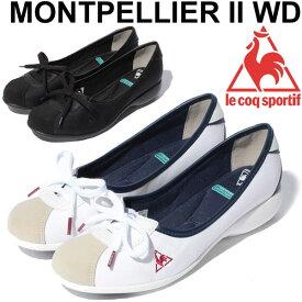 ルコック Le Coq Sportif レディースシューズ MONTPELLIER II WD NY モンペリエ II パンプス スニーカー/23.0-24.5cm/QFM-6112/