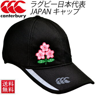 Canterbury Rugby Union Japan CEO 2016 model Cap canterbury CCC CAP men Hat JAPAN cherry Warrior men's rugby accessory sport Cap /AC06386J/05P03Sep16