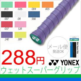 ヨネックス YONEX グリップテープ ウェットスーパーグリップ ウェットタイプ 長尺対応 吸汗/AC103