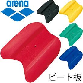 arena アリーナ 水泳 ビート板 練習 初心者 プール メンズ レディース キッズ ARENA 用具 備品 プルブイ トレーニング グッズ 浮力 スイミング RKap/ARN-100/【取寄せ】