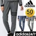 レディースジャージパンツ adidas24/7 杢ジャージ 裾リブパンツ アディダス adidas /BPZ38/