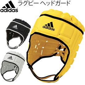 アディダス ラグビー ヘッドギア ヘッドガード adidas Raguby ラグビー用品 IRB公認/WE614/