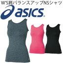 アシックス レディース W'S肩バランスアップ アンダーシャツ asics 女性用 ノースリーブ 袖なし ランニング ジョギン…