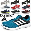 メンズランニングシューズ アディダス adidas/靴 マラソン トレーニング ウォーキング/デュラモ7 紳士・男性用 靴幅 3E くつ スニーカー/Duramo7/AQ6494/AQ6495/AQ6