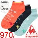 ルコック レディース 靴下 3足組 ショートソックス 女性用 アンクルソックス くるぶし丈 トレーニング ランニング カ…