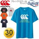 カンタベリー 半袖シャツ メンズ フレックスクール Tシャツ RKap/canterbury RA35400