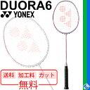 YONEX ヨネックス DUORA6 (デュオラ6) バドミントンラケット/ガット無料+加工費無料 送料無料/DUO6
