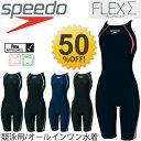 スピード SPEEDO レディース 水泳 競泳 水着 オールインワン FINA承認 FLEX シグマ ニースキン 女性 レース 競技 正規品 試合 大会 SPEEDO レーシングスイムウェア/SD40