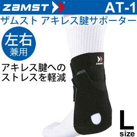 ザムスト ZAMST アキレス腱用サポーター ソフトサポート Lサイズ 左右兼用 AT-1 メンズ レディース 膝サポーター[1個(片方)入り] スポーツ 部活/370903