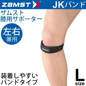 ザムスト ZAMST 膝用サポーター ソフトサポート Lサイズ 左右兼用 JKバンド メンズ レディース 膝サポーター[1個(片方)入り]/371003