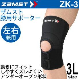 ザムスト ZAMST 膝用サポーター ミドルサポート 3Lサイズ 左右兼用 ZK-3 メンズ レディース ヒザ ひざサポーター[1個(片方)入り] スポーツ 部活/371505
