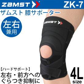 ザムスト ZAMST 膝用サポーター ハードサポート 4Lサイズ 左右兼用 ZK-7 メンズ レディース ヒザ ひざ サポーター[1個(片方)入り] スポーツ 部活/371706