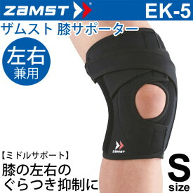 ザムスト ZAMST 膝用サポーター Sサイズ ミドルサポート EK-5 ひざ ヒザ 左右兼用 1個入り/372001