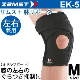 ザムスト ZAMST 膝用サポーター Mサイズ ミドルサポート EK-5 ひざ ヒザ 左右兼用 1個入り/372002