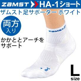 ザムスト ZAMST 機能性ソックス Lサイズ HA-1 ショート ホワイト メンズ レディース [2個(両方)入り] スポーツ 部活/375003