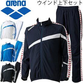 アリーナ arena ウィンドジャケット 競泳 水泳 ユニセックス チームウェア ウインドブレーカー メンズ レディース トレーニングウェア スポーツウェア/ARN6300-ARN6301P【取寄せ】