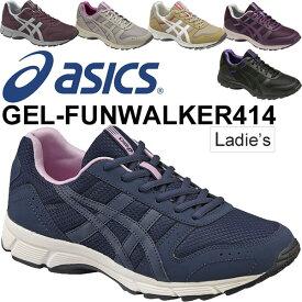 asics レディース ウォーキングシューズ ゲルファンウォーカー414 アシックス 女性 婦人靴 22.5-25.0cm ワイドラスト 幅広 くつ GEL-FUNWALKER414 運動靴/TDW414【取寄せ】