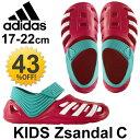 キッズサンダル adidas アディダス 子供靴 軽量 ジュニア サンダル クロッグ こども プール ビーチ 水遊び 海水浴/ZsandalC/