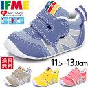 イフミー ベビーシューズ IFME ベビー靴 スニーカー ファーストシューズ 子供靴 つかまり立ち 歩き始め 赤ちゃん 乳児 幼児 11.5-13.0cm 男の子 女の子 男の子児 女児 安全 安心/22-7001