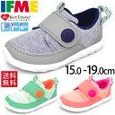 イフミー キッズシューズ IFME イフミーライト 子供靴 軽量 スニーカー こども 運動靴 通園 おでかけ 15.0-19.0cm 男…