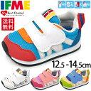 イフミー ベビーシューズ IFME ベビー靴 スニーカー 子供靴 つかまり立ち 12.5-14.5cm 赤ちゃん 乳児 幼児 女の子 男…