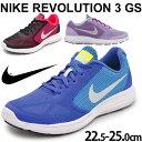 ナイキ キッズシューズ レボリューション3 GS ジュニア ガールズ NIKE REVOLUTION スニーカー 子供靴 女の子 22.5-25.0cm 運動靴...