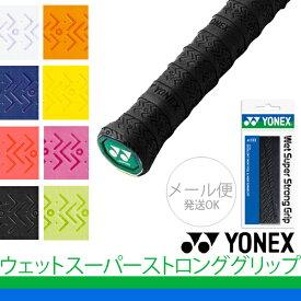 グリップテープ YONEX ヨネックス ウェットスーパーストロンググリップ 1本入 ウエットタイプ バドミントン テニス ラケット スポーツアクセサリー/AC133