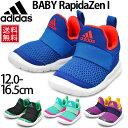 Baby-rapidazen_01