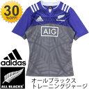 ラグビーシャツ アディダス adidas ALL BLACKS オールブラックス トレーニングジャージ AIG メンズシャツ 半袖シャツ ラグビージャージ/BC...