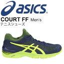 アシックス メンズ テニスシューズ asics COURT FF オールコート用 コートエフエフ 靴 男性 /E700N