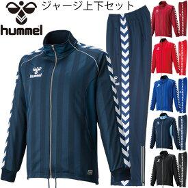 ヒュンメル Hummel メンズ ウォームアップ 上下セット ジャージ 上下組 ジャケット パンツ サッカー スポーツウェア 男性 チーム 部活 吸汗速乾 セットアップ/HAT2059-HAT3059【取寄せ】