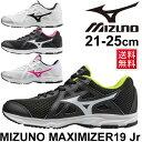 ミズノ キッズシューズ ジュニアシューズ MIZUNO MAXIMIZER 19 Jr マキシマイザー19 子供靴 21.0-25.0cm スニーカー 運動靴 ...