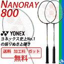 YONEX バドミントンラケット ナノレイ800★ガット無料+加工費無料★送料無料 NANORAY800 バトミントン/