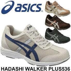 アシックス メンズ ウォーキング シューズ asics HADASHIWALKER PLUS536 ハダシウォーカープラス 男性 紳士 ファスナー付き 幅広 ワイドモデル 靴 【返品不可】/TDW536【取寄せ】