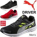 ランニングシューズ メンズ プーマ PUMA ドライバー DRIVER スニーカー ジョギング ジム トレーニング 男性 運動靴 ス…
