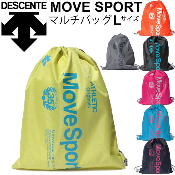 デサント マルチバッグ Lサイズ DESCENTE ナップサック スポーツバッグ 部活 旅行 DAC8717 メンズ レディース サブバッグ ジムサック ランドリー シューズ バッグ/DAC-8717