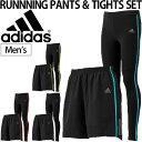 ランニングパンツ ランニングタイツ 2点セット メンズ アディダス adidas ランニングウェア 男性 ジョギング トレーニング マラソン トレーニング ジム...