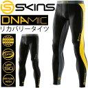 コンプレッションウェア タイツ メンズ スキンズ SKINS DNAMIC 着圧 ロングタイツ 10分丈 リカバリーウェア ランニン…