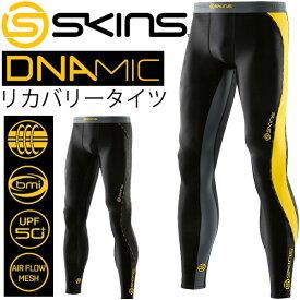 コンプレッションウェア タイツ メンズ スキンズ SKINS DNAMIC 着圧 ロングタイツ 10分丈 リカバリーウェア ランニング トレーニング ジム スポーツ 【日本正規品】/DK9905001
