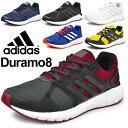 ランニングシューズ アディダス adidas メンズ デュラモ8 スニーカー Duramo8 ウォーキング トレーニング ジム /BB4654/BB4655/BB4657/BB4659/BB4660/
