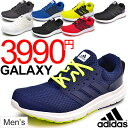 ランニングシューズ メンズ/アディダス adidas Galaxy3 ギャラクシー3 男性用 ジョギング ウォーキング トレーニング/AQ6540/AQ6541/AQ6539/AQ6542/AQ654