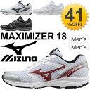 ランニングシューズ ミズノ mizuno マキシマイザー18 メンズ レディース 靴 MAXIMIZER 陸上 ジョギング トレーニング …